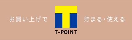 T-POINT お買い物で貯まる・使える